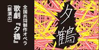 全国共同制作オペラ 歌劇『夕鶴』