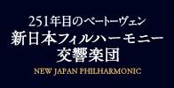 新日本フィルハーモニー 交響楽団
