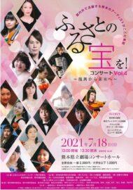 ふるさとの宝を!コンサート~復興から未来へ~ Vol.4