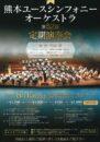 熊本ユースシンフォニーオーケストラ 第52回定期演奏会