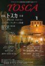 テアトロ・リリカ熊本創立25周年記念オペラ「トスカ」