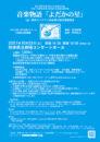 音楽物語「よだかの星」熊本マンドリン協会第53回定期演奏会