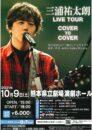 三浦祐太朗 LIVE TOUR COVER TO COVER
