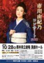 市川由紀乃 コンサート2021