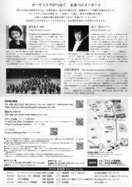NHK音楽祭2021 ~未来へ~