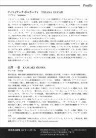 大澤一彰・ティツィアーナ.ドゥカーティ・スペシャルコンサート