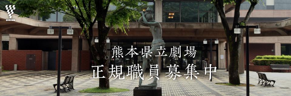 熊本県立劇場正規職員募集
