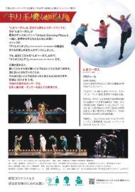 んまつーポス コンテンポラリーダンス公演 「キリギリスとアリ」